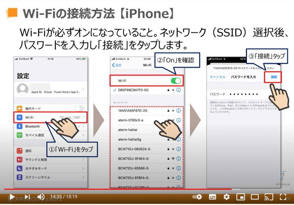 初級コース:Wi-Fiの接続方法(iPhoneの場合)