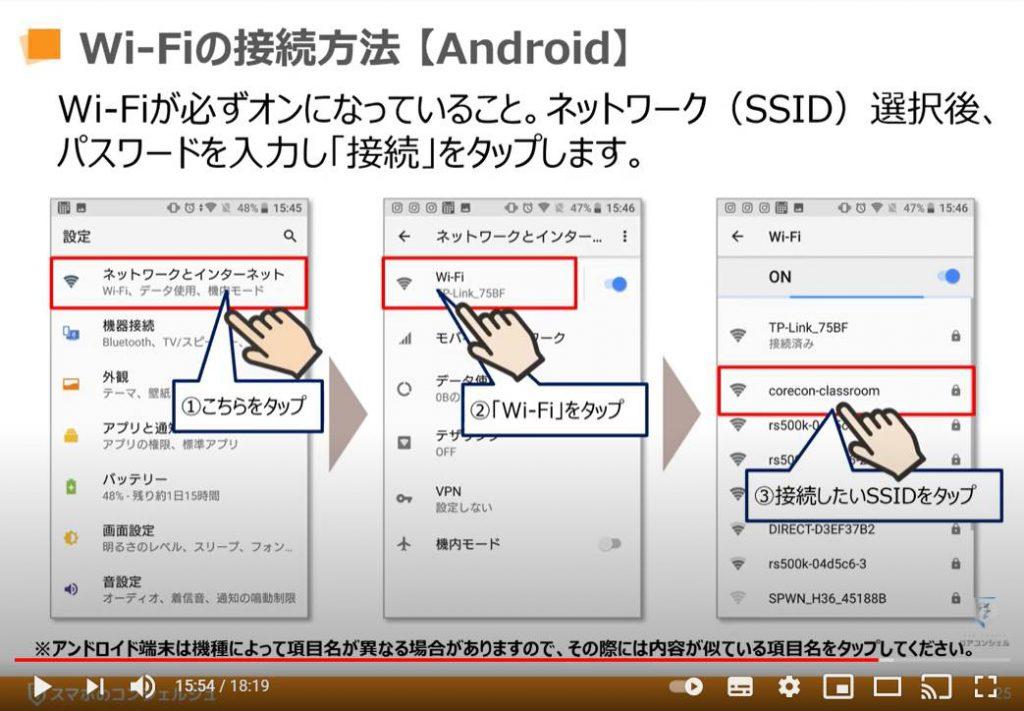 初級コース:Wi-Fiの接続方法(Androidの場合)