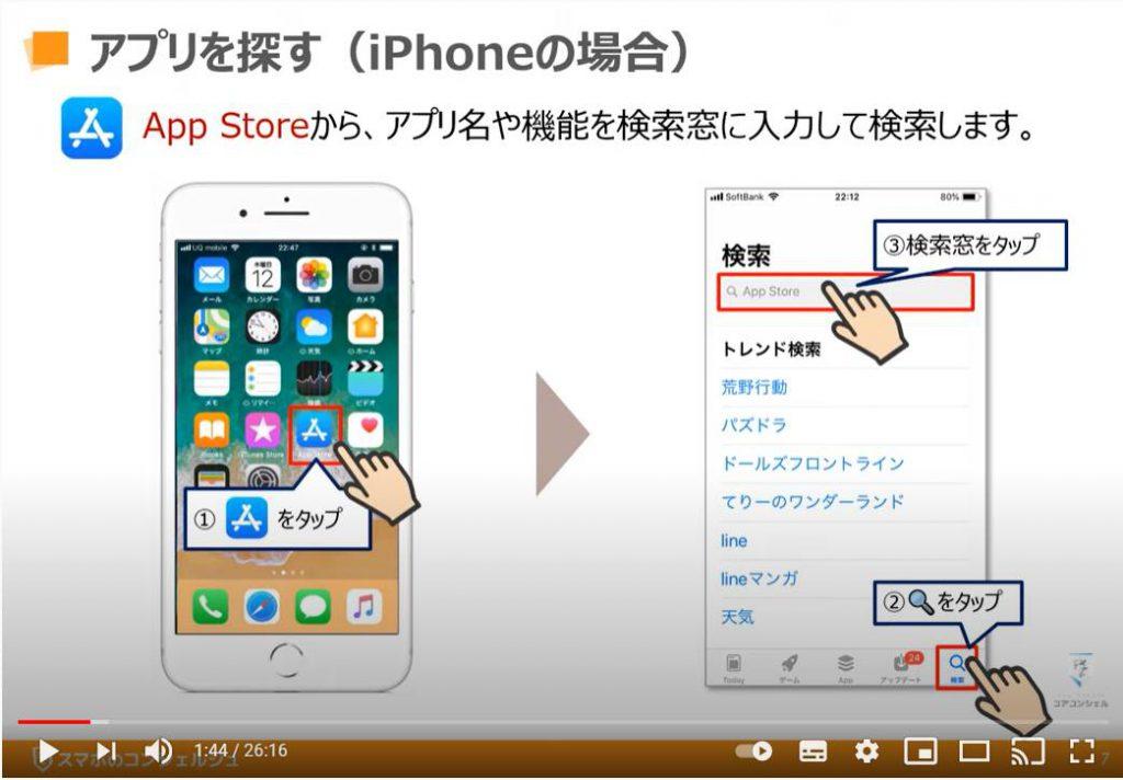 アプリのインストールと削除:アプリを探す(iPhone等のiOS端末の場合)