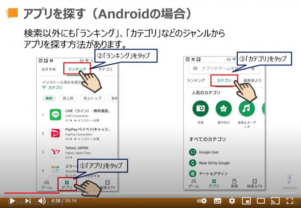 アプリのインストールと削除:アプリを探す(Androidの場合)