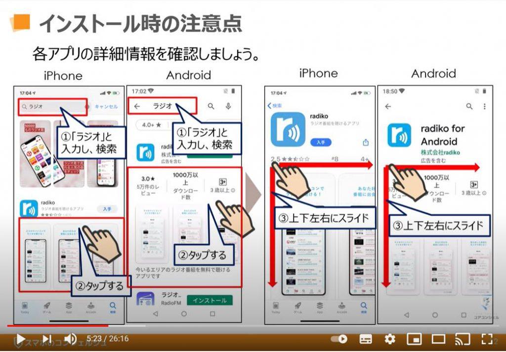 アプリのインストールと削除:アプリのインストール時の注意点