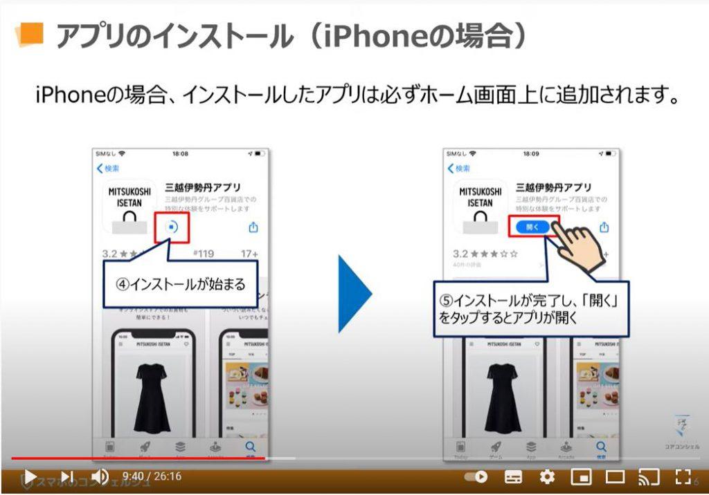 アプリのインストールと削除:アプリのインストール(iPhone等のiOS端末の場合)