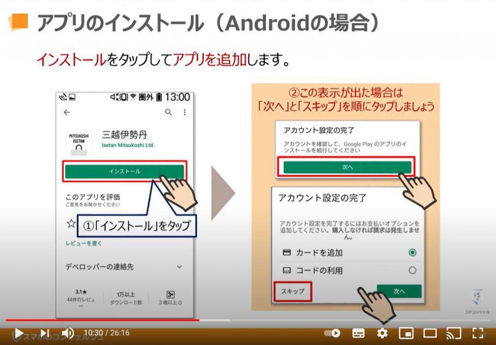 アプリのインストールと削除:アプリのインストール(Android端末の場合)