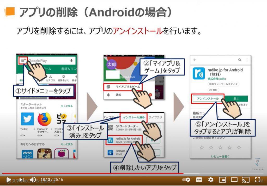 アプリのインストールと削除:アプリの削除(Androidの場合)
