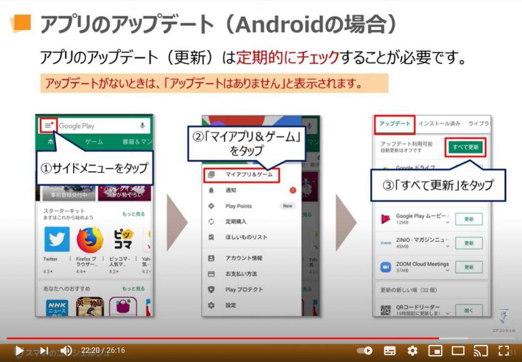 アプリのインストールと削除:アプリの更新(アップデート)方法「Android端末の場合」