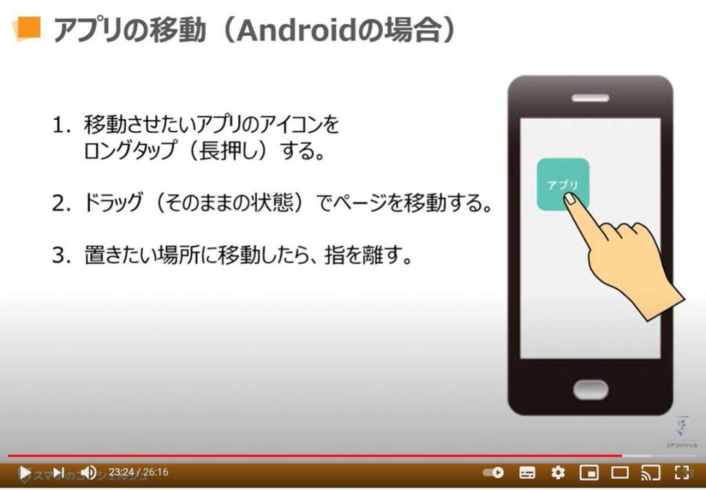 アプリのインストールと削除:アプリの移動方法(Android端末の場合)
