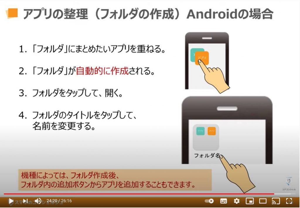 アプリのインストールと削除:アプリの整理とフォルダー作成方法(Android端末の場合)