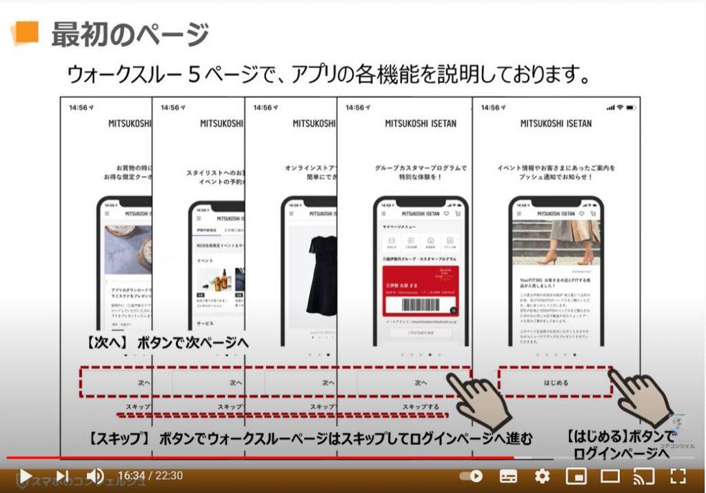 アカウント登録方法:三越伊勢丹アプリの初期画面