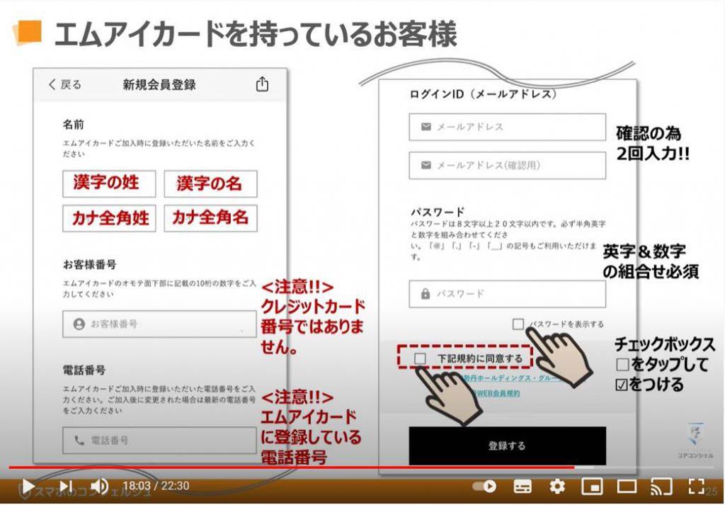 アカウント登録方法:三越伊勢丹アプリの新規会員登録方法(エムアイカードを持っている方)