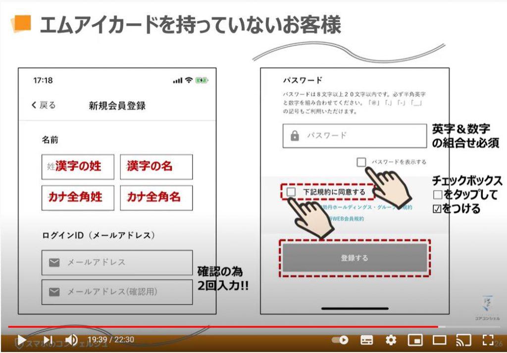 アカウント登録方法:三越伊勢丹アプリの新規会員登録方法(エムアイカードを持っていない方)
