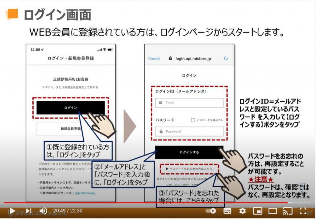 アカウント登録方法:三越伊勢丹アプリのログイン画面