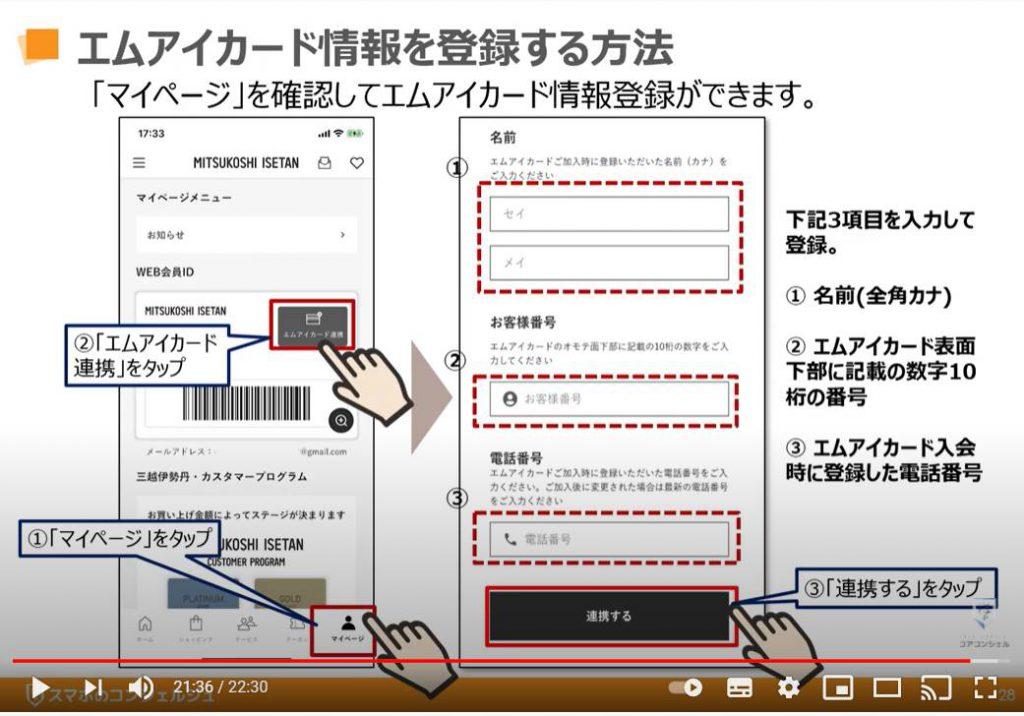 アカウント登録方法:三越伊勢丹アプリのエムアイカード情報を登録する方法