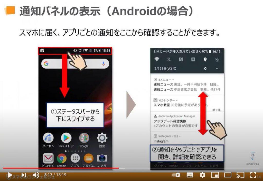 初級コース:通知パネルの表示方法(Android端末の場合)