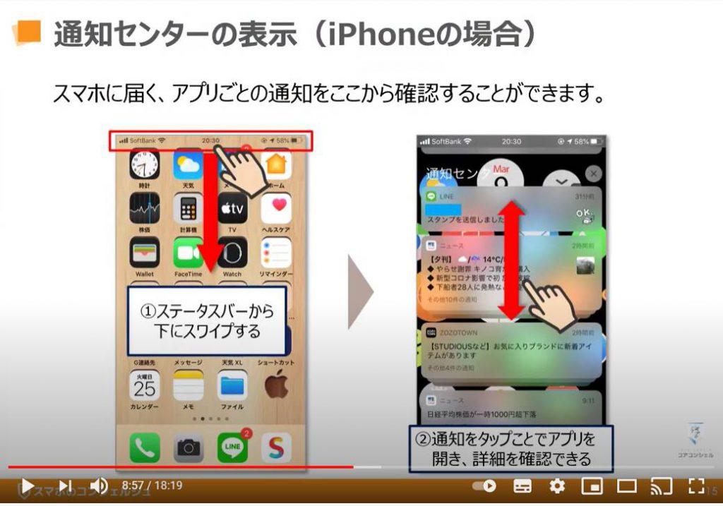 初級コース:通知センターの表示方法(iPhone等のiOS端末の場合)