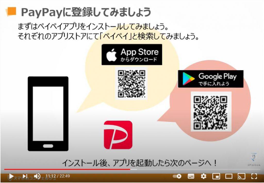 Paypay(ペイペイ)の使い方:PayPay(ペイペイ)に登録してみましょう