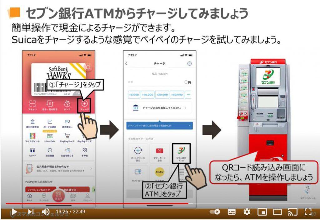 Paypay(ペイペイ)の使い方:セブン銀行ATMからチャージする方法
