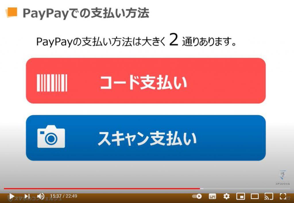 Paypay(ペイペイ)の使い方:PayPay(ペイペイ)での支払い方法