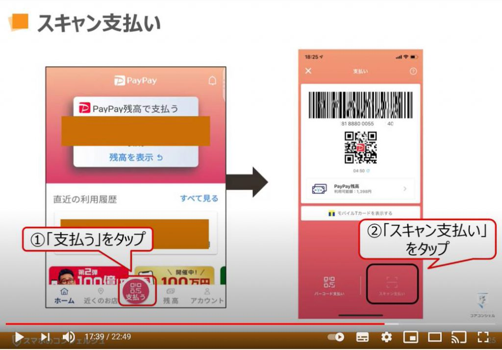 Paypay(ペイペイ)の使い方:PayPay(ペイペイ)での支払い方法(スキャン支払い)
