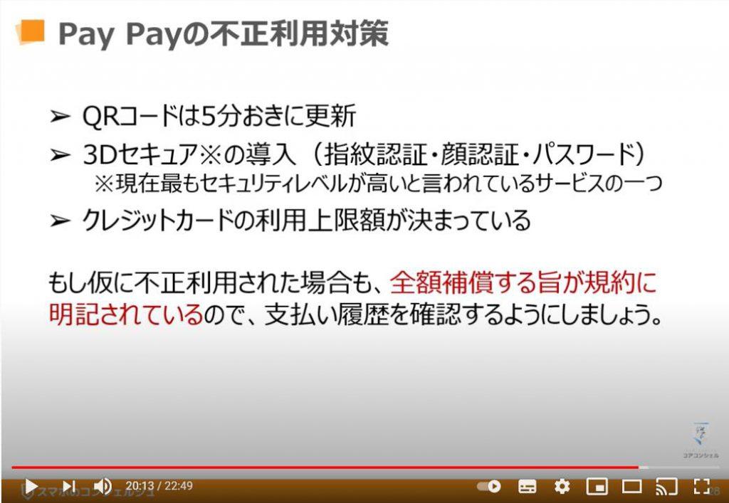 Paypay(ペイペイ)の使い方:PayPay(ペイペイ)の不正利用対策