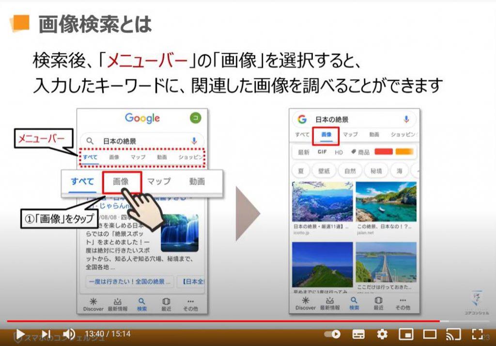 検索の基本:検索の基本テクニック(画像検索とは)