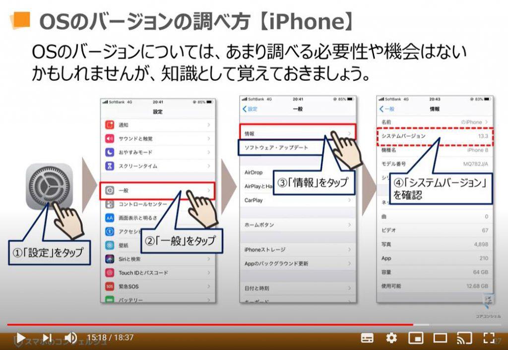 OSの更新:OSバージョンの調べ方(iPhone等のiOS端末の場合)