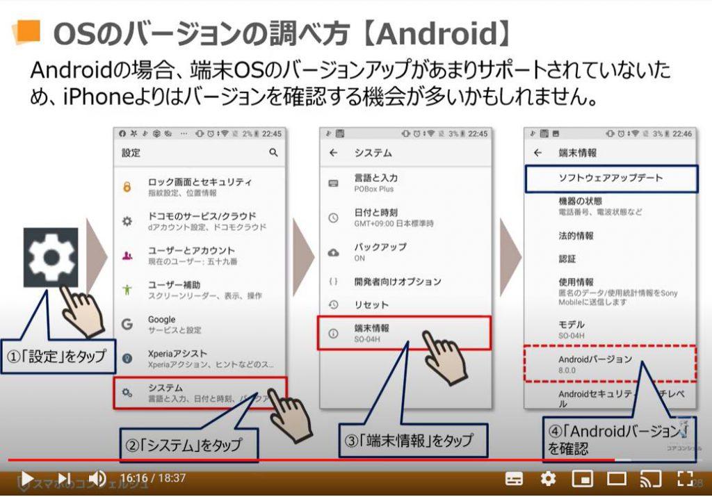 OSの更新:OSバージョンの調べ方(Android端末の場合)