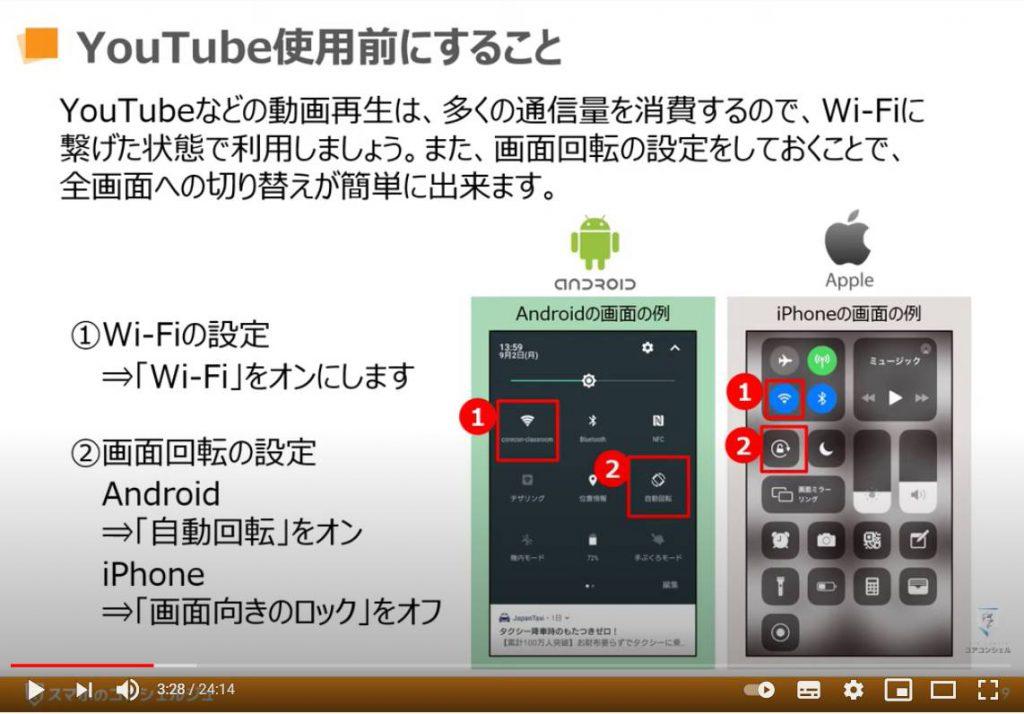 YouTube(ユーチューブ)の使い方:YouTube(ユーチューブ)を利用する前の注意点「Wi-Fi設定」