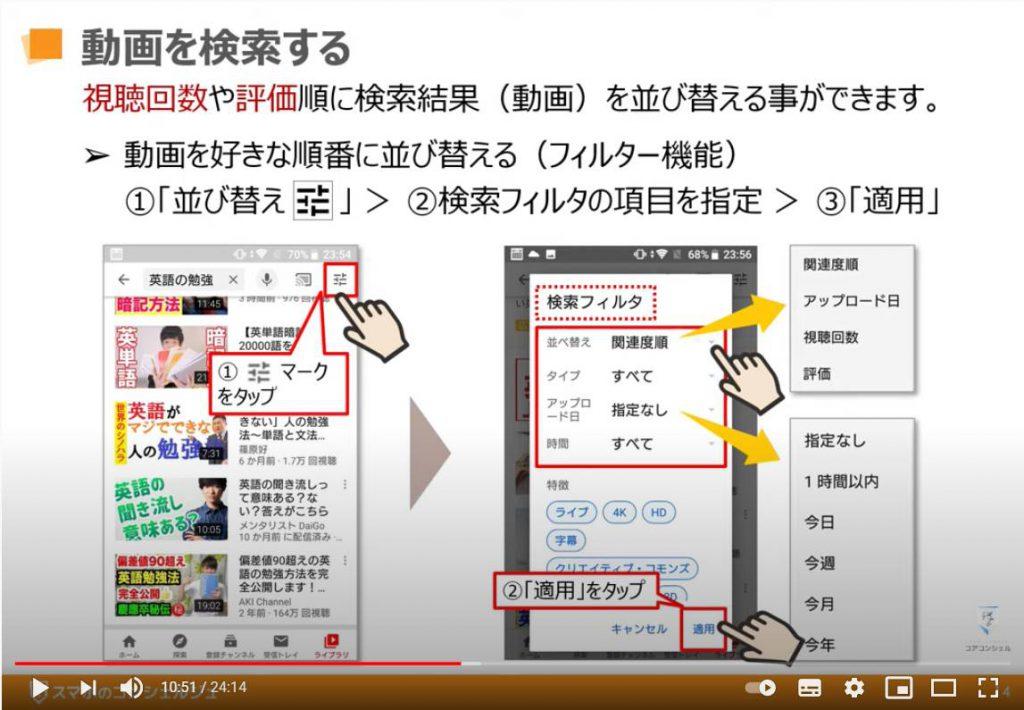 YouTube(ユーチューブ)の使い方:YouTube(ユーチューブ)で動画を検索する方法