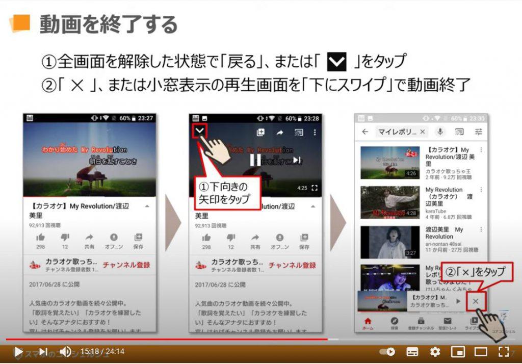 YouTube(ユーチューブ)の使い方:YouTube(ユーチューブ)で動画を終了する方法