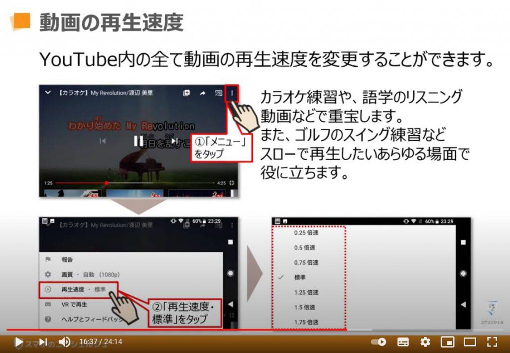 YouTube(ユーチューブ)の使い方:YouTube(ユーチューブ)で動画の再生速度を変える方法