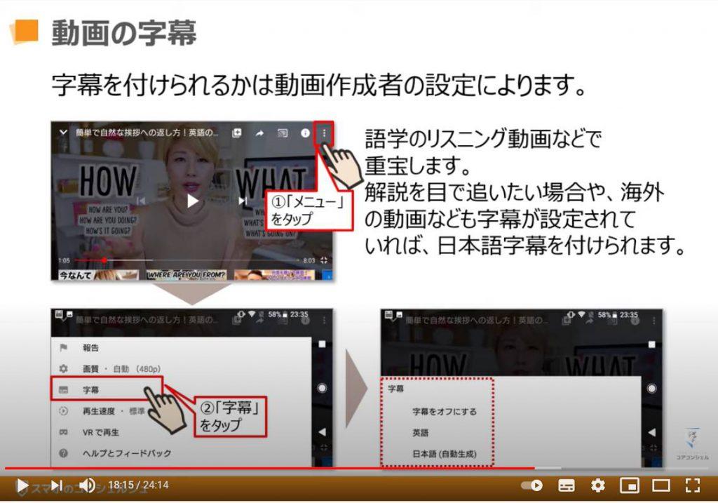 YouTube(ユーチューブ)の使い方:YouTube(ユーチューブ)で動画に字幕をつける方法
