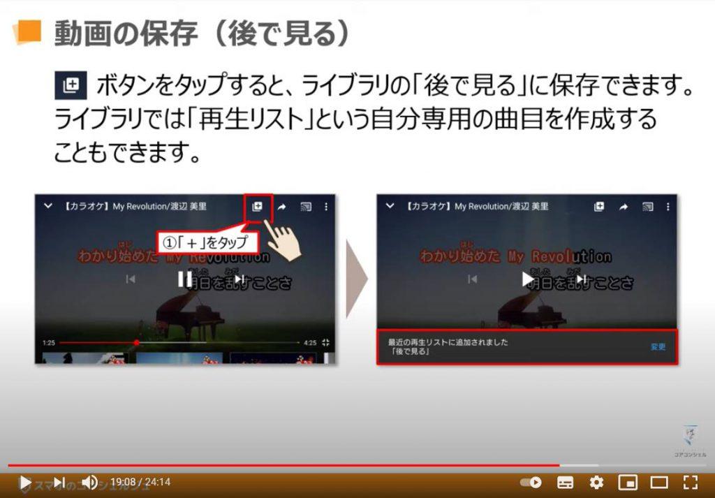 YouTube(ユーチューブ)の使い方:YouTube(ユーチューブ)で動画を保存する方法