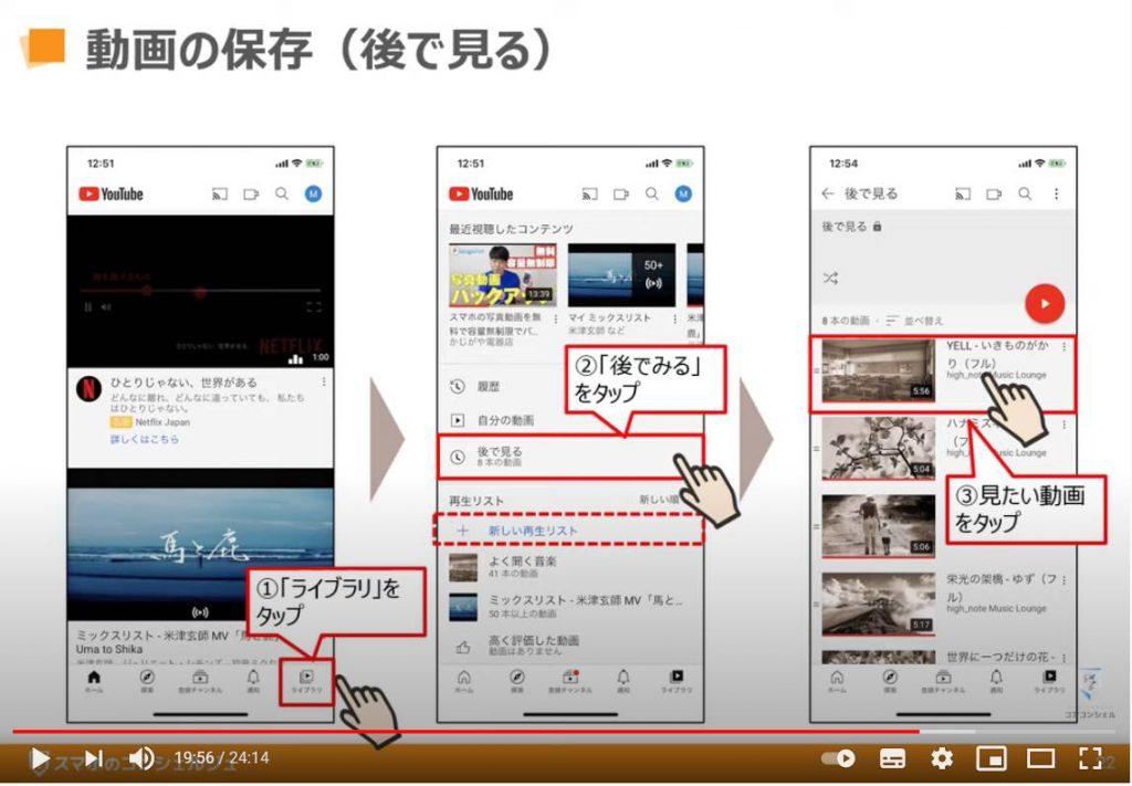 YouTube(ユーチューブ)の使い方:YouTube(ユーチューブ)で動画に字幕をつける方法(後でみる)