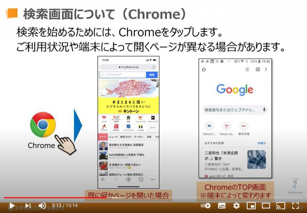 検索の基本:検索画面について(Chrome)