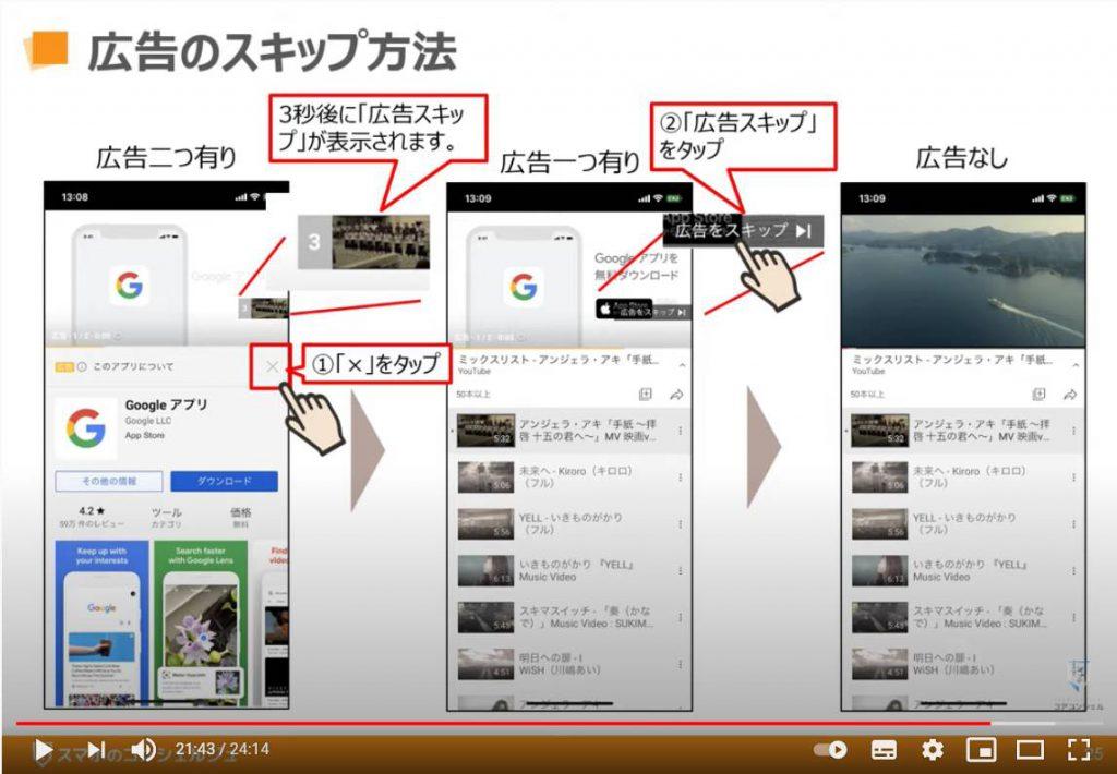 YouTube(ユーチューブ)の使い方:YouTube(ユーチューブ)で広告をスキップする方法