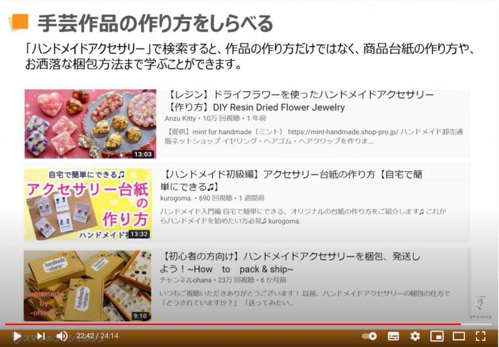 YouTube(ユーチューブ)の使い方:YouTube(ユーチューブ)のおすすめ動画例(趣味)