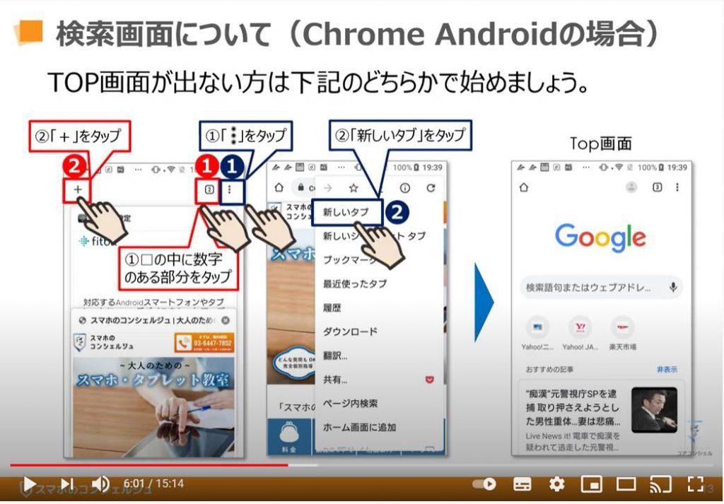 検索の基本:検索画面について(Chrome:Android端末の場合)