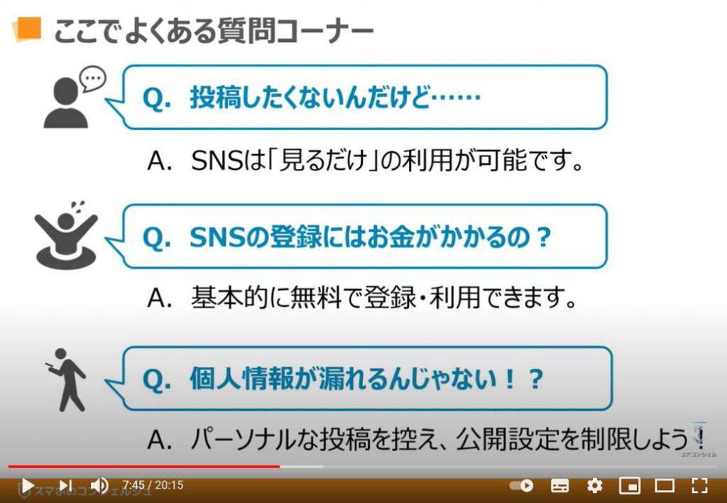 SNSとは:よくある質問
