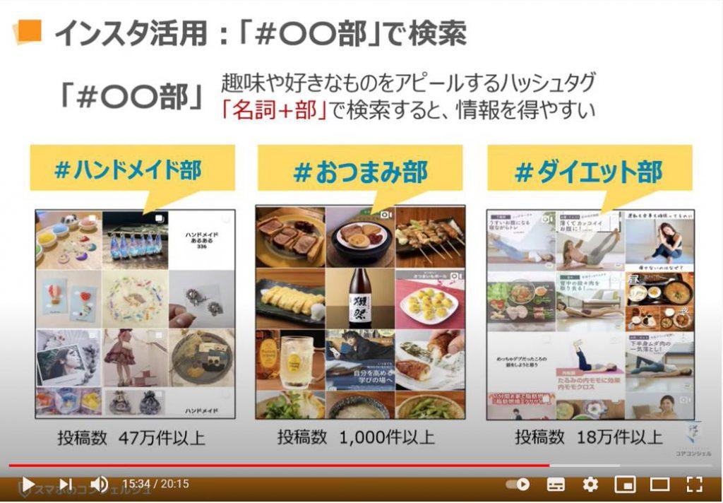 Instagram(インスタグラム:インスタ)の活用:ハッシュタグ+○○部で検索