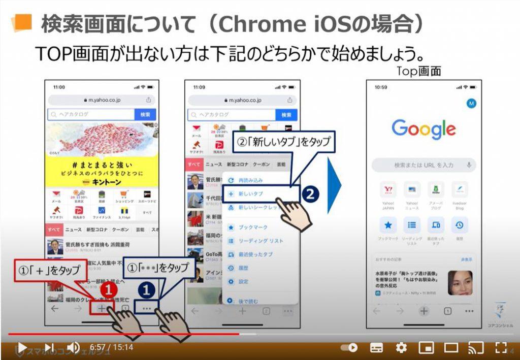 検索の基本:検索画面について(Chrome:iOS端末の場合)