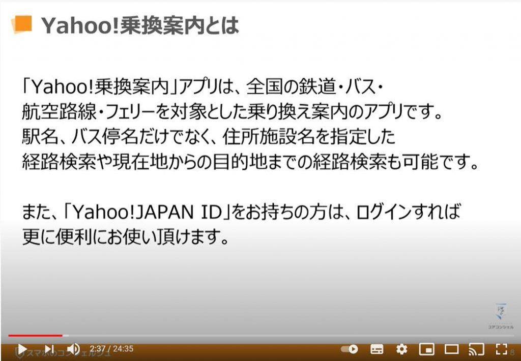 乗換え案内アプリの使い方:Yahoo(ヤフー)!乗換え案内アプリとは