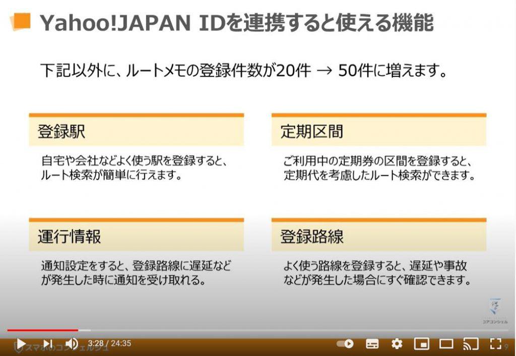 Yahoo!乗換え案内アプリの使い方:Yahoo Japan(ヤフージャパン)IDと連携すると使える機能(ルートメモ・マイルート)