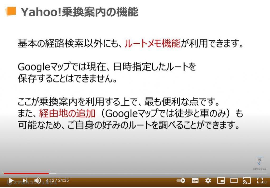 Yahoo!乗換え案内アプリの使い方:ルートメモ・マイルート・経路追加