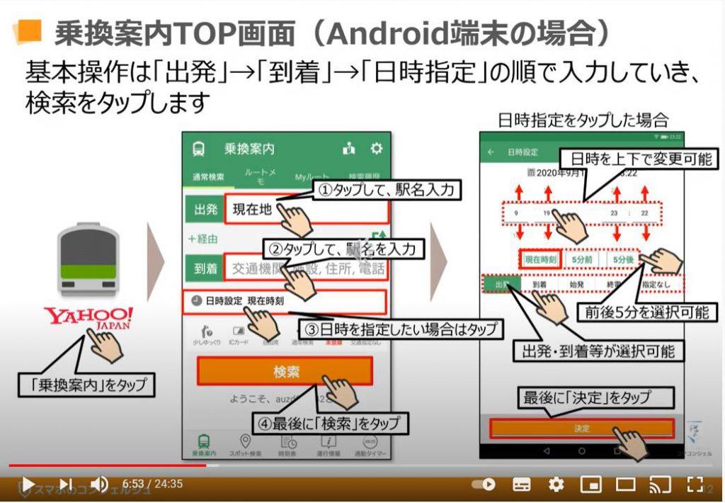 Yahoo!乗換え案内アプリの使い方:トップ画面の見方(Android端末の場合)