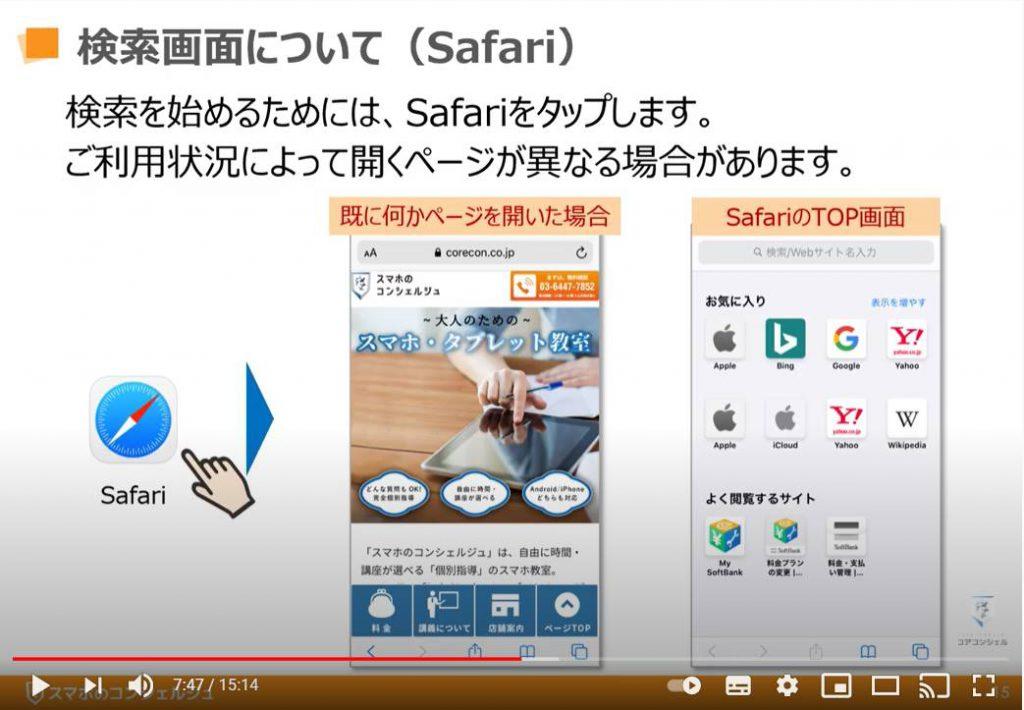 検索の基本:検索画面について(Safari)