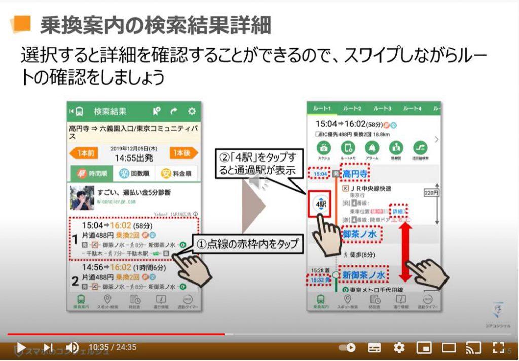 Yahoo!乗換え案内アプリの使い方:経路検索結果ページの見方