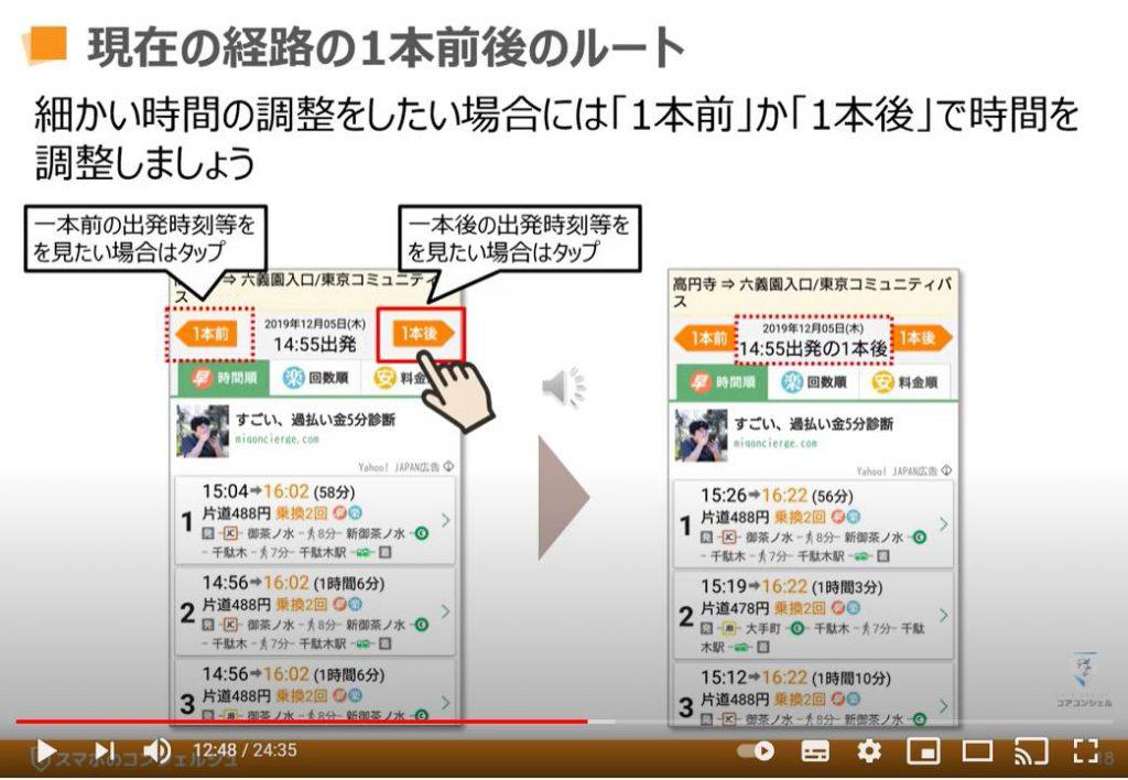 Yahoo!乗換え案内アプリの使い方:経路検索結果ページの見方(1本前・1本後)