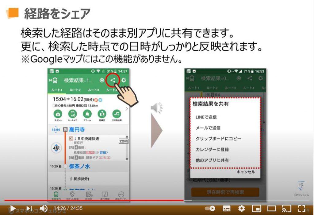 Yahoo!乗換え案内アプリの使い方:経路をシェアする方法
