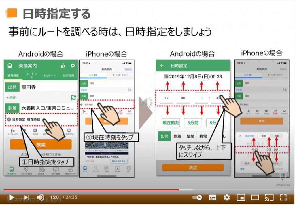 Yahoo!乗換え案内アプリの使い方:日時指定する方法
