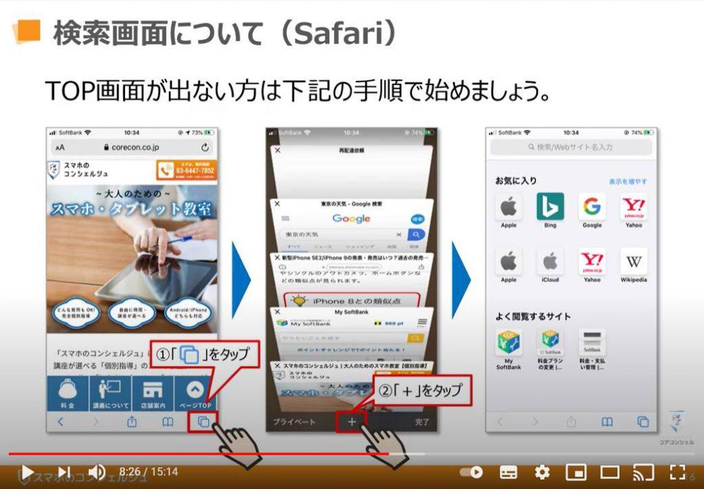 検索の基本:検索画面について(Safari:トップ画面が表示されない場合の表示方法)